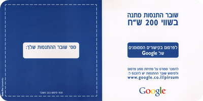 A blank Google AdWords coupon with YOUR name on it!